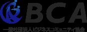 一般社団法人ビジネスコミュニティ協会